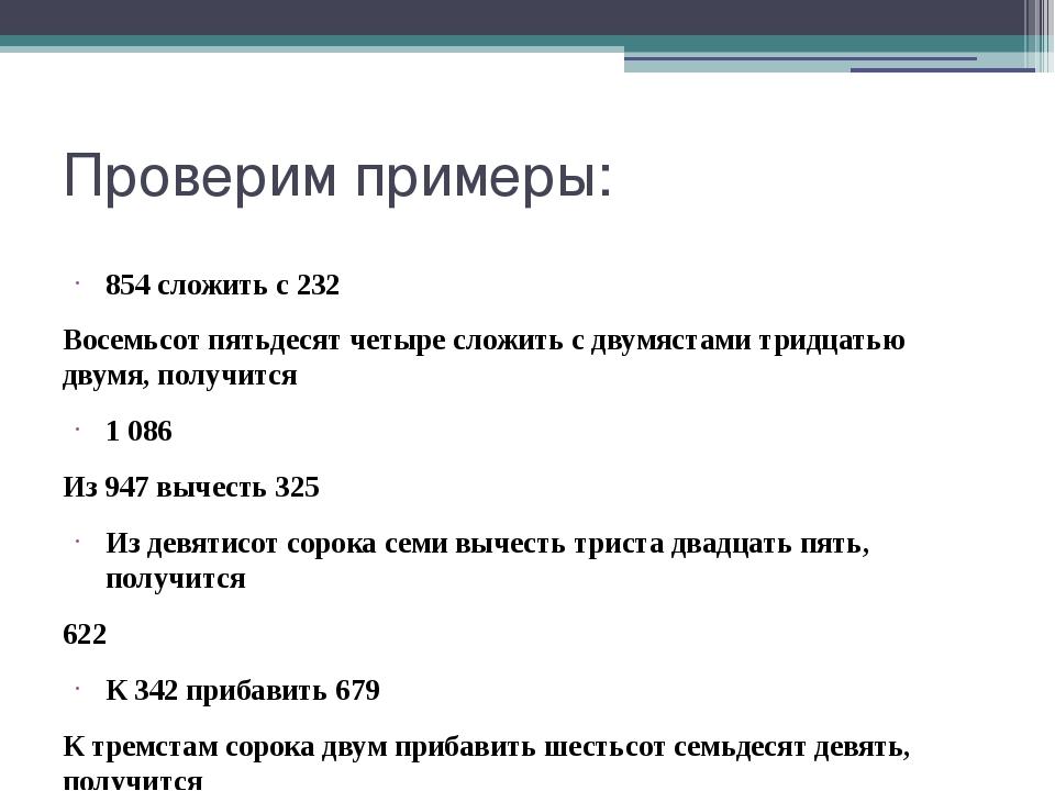 Проверим примеры: 854 сложить с 232 Восемьсот пятьдесят четыре сложить с двум...