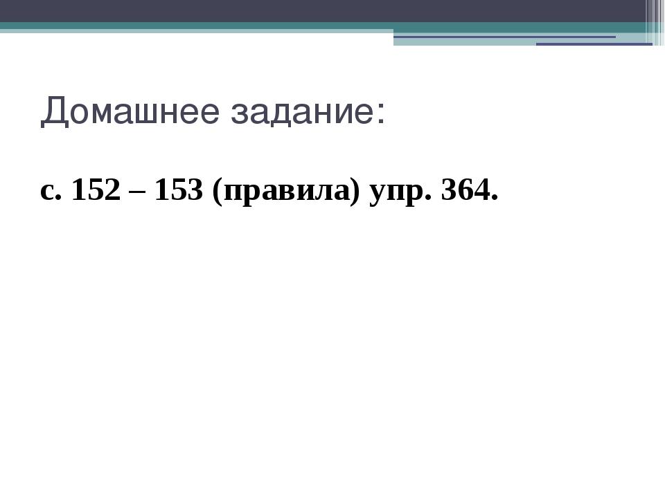 Домашнее задание: с. 152 – 153 (правила) упр. 364.