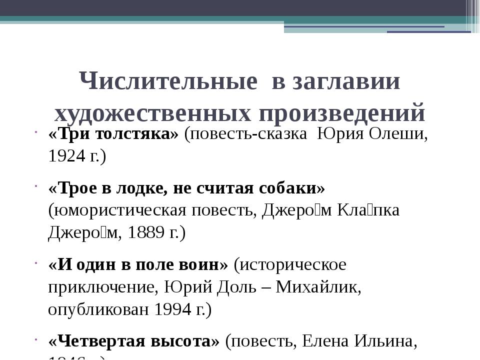 Числительные в заглавии художественных произведений «Три толстяка» (повесть-с...