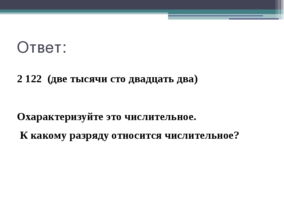Ответ: 2122 (две тысячи сто двадцать два) Охарактеризуйте это числительное....