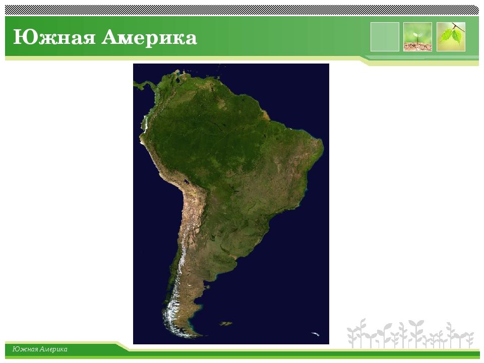 Южная Америка Южная Америка