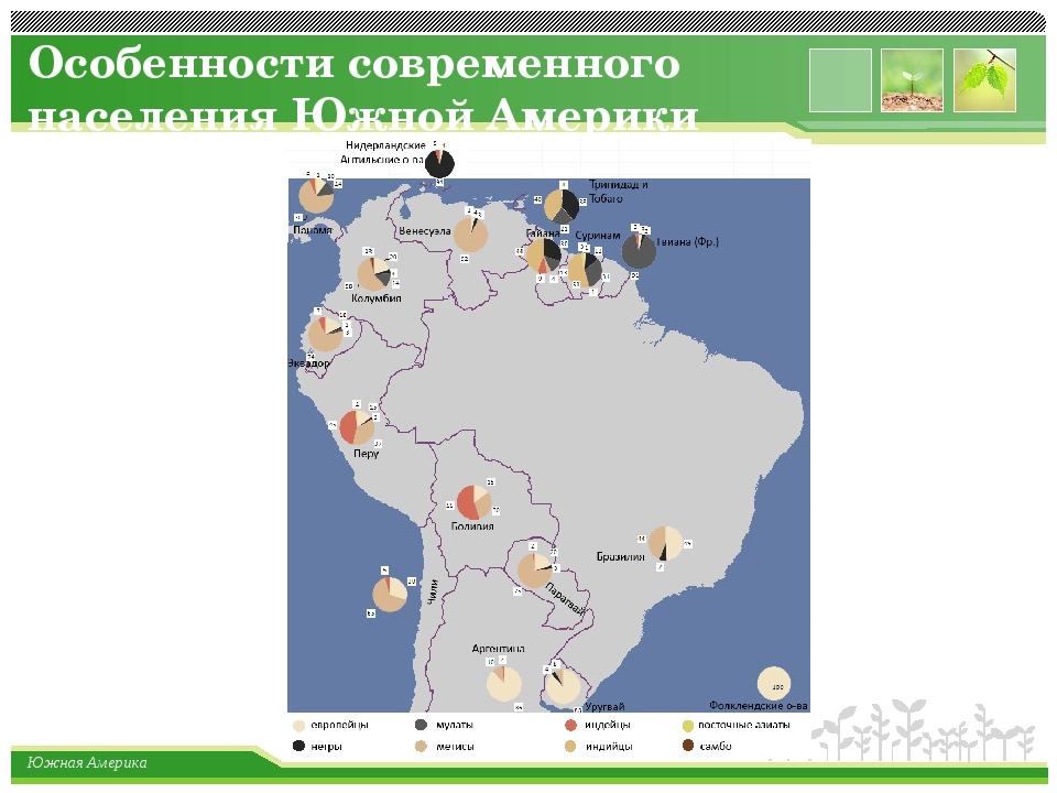 Особенности современного населения Южной Америки Южная Америка