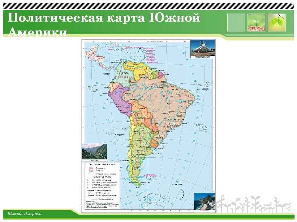 Политическая карта Южной Америки Южная Америка