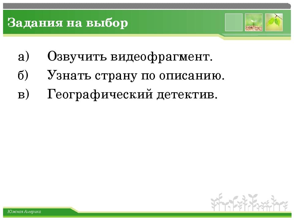 Задания на выбор а)Озвучить видеофрагмент. б)Узнать страну по описанию. в)...