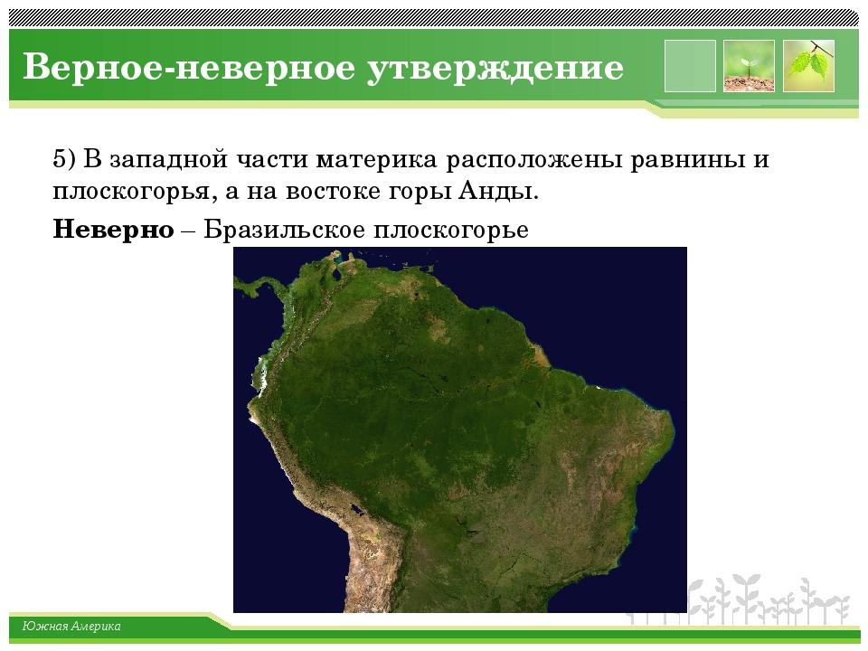 Верное-неверное утверждение 5) В западной части материка расположены равнины...