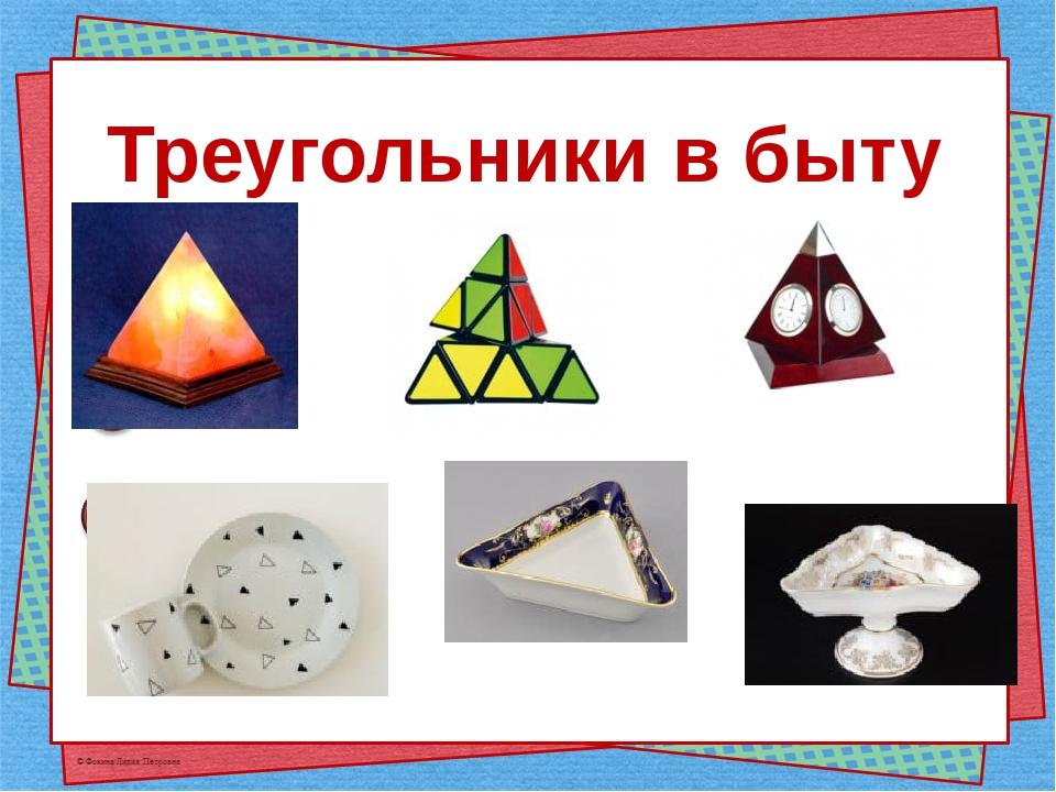 Треугольники в быту