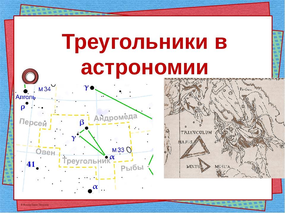 Треугольники в астрономии