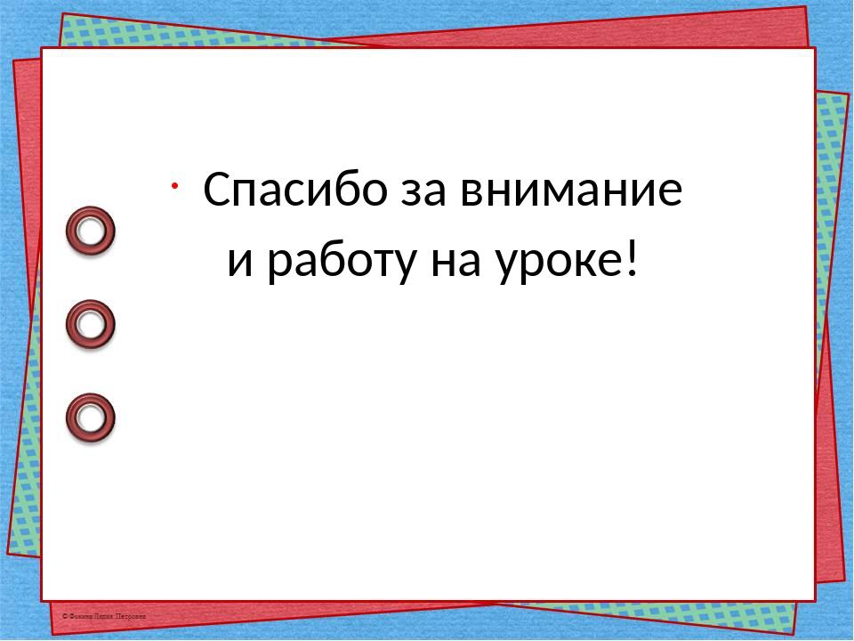Спасибо за внимание и работу на уроке!