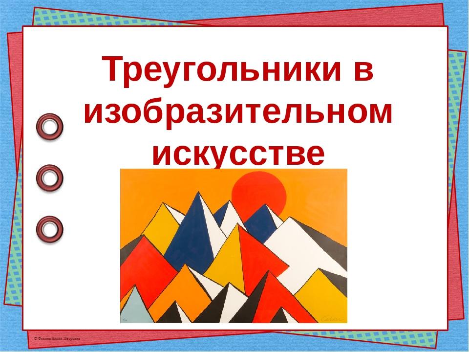Треугольники в изобразительном искусстве