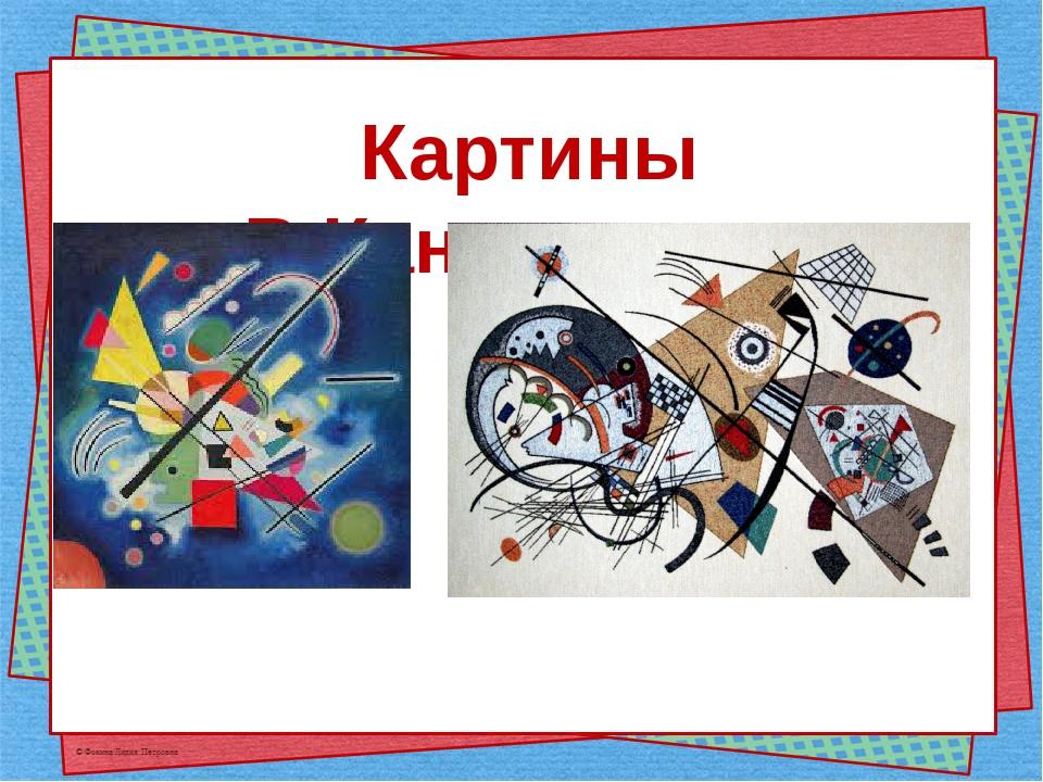 Картины В.Кандинского