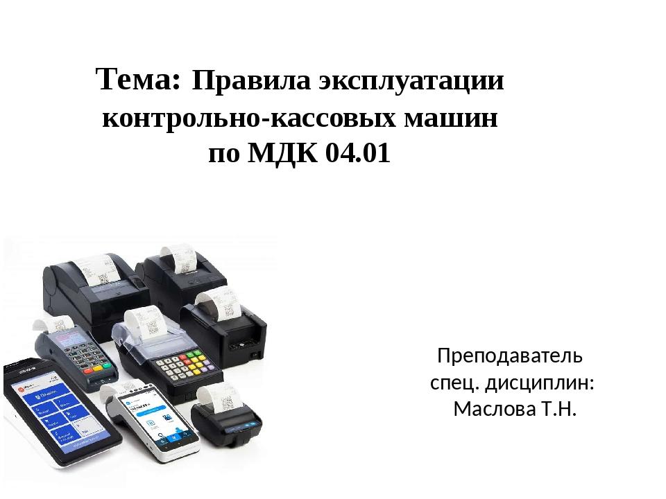 Тема: Правила эксплуатации контрольно-кассовых машин по МДК 04.01 Преподавате...