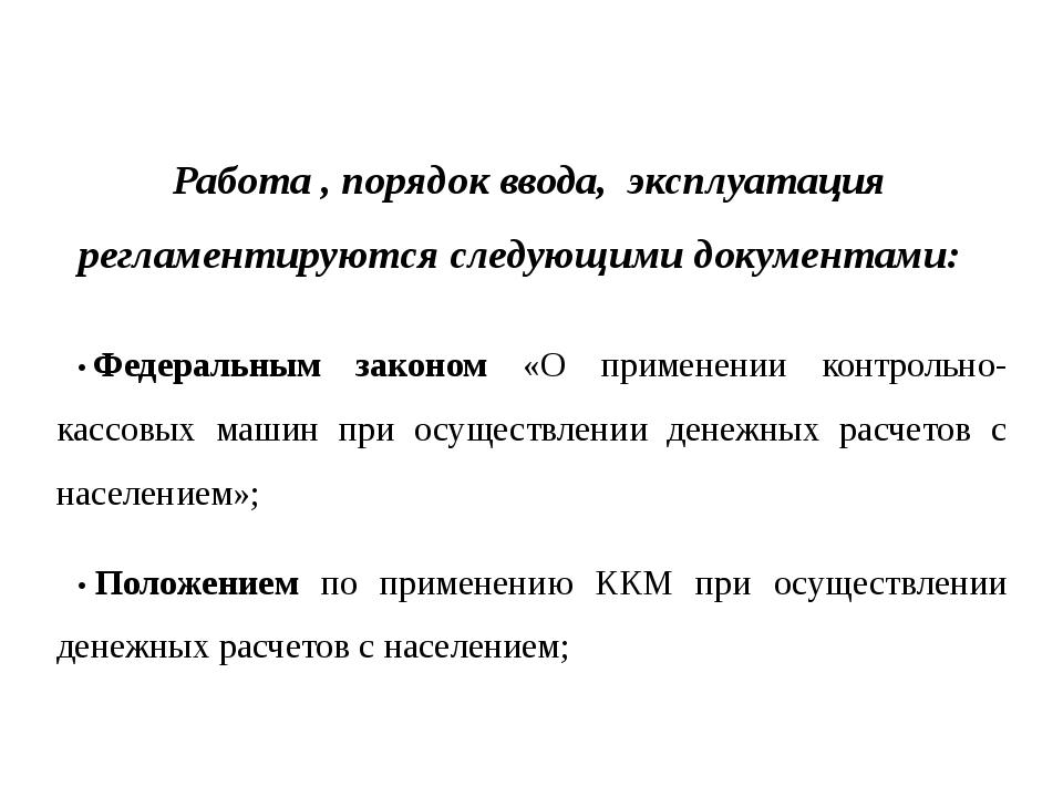 Работа , порядок ввода, эксплуатация регламентируются следующими документами:...