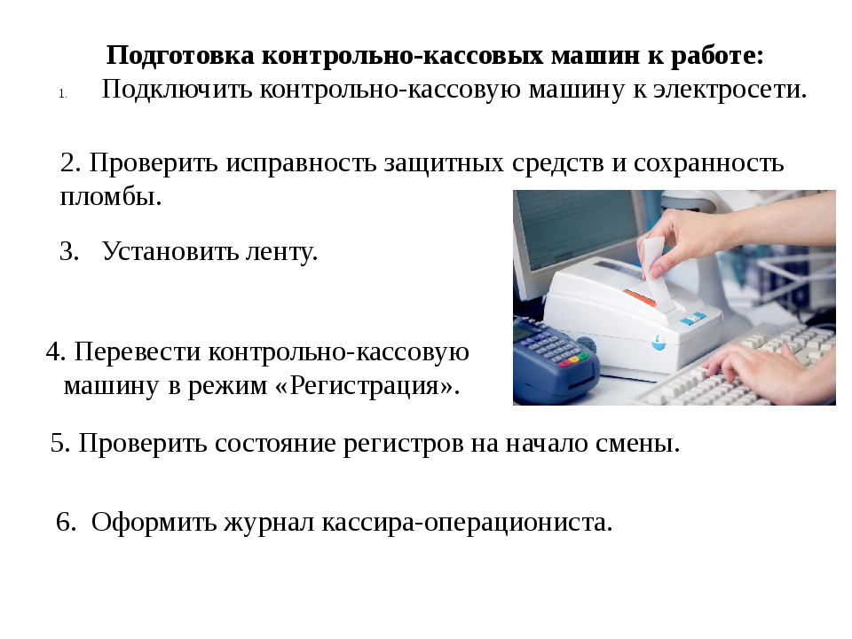 Подготовка контрольно-кассовых машин к работе: Подключить контрольно-кассовую...