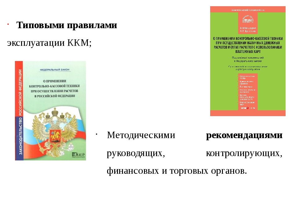 Типовыми правилами эксплуатации ККМ; Методическими рекомендациями руководящих...