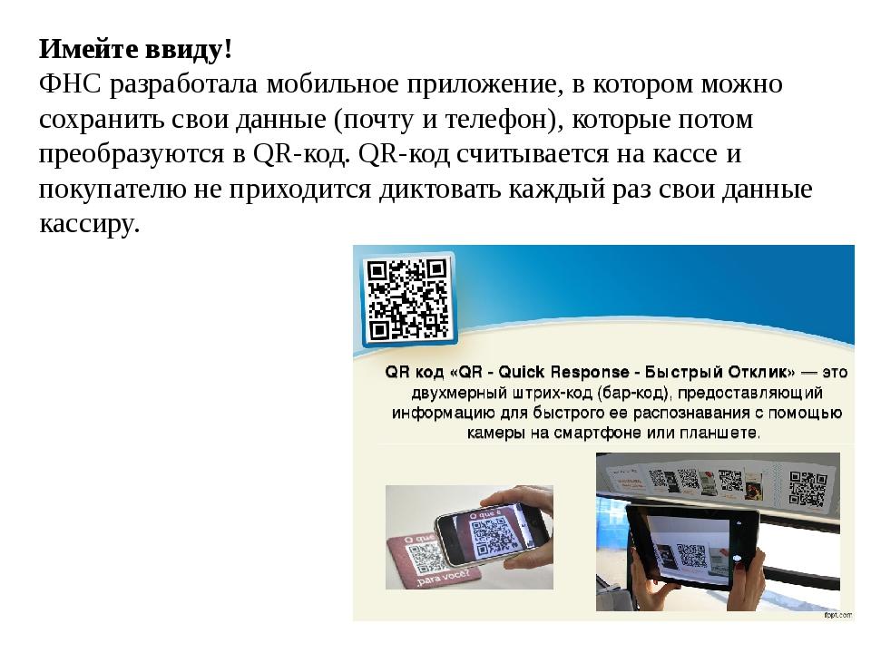 Имейте ввиду! ФНС разработала мобильное приложение, в котором можно сохранить...