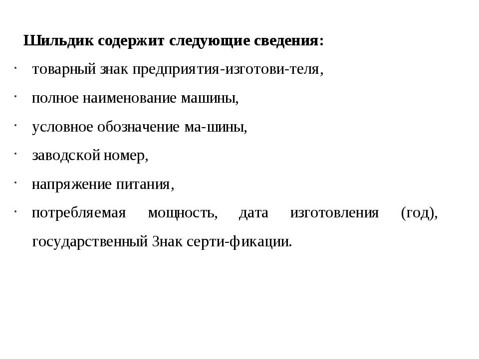 Шильдик содержит следующие сведения: товарный знак предприятия-изготовителя,...