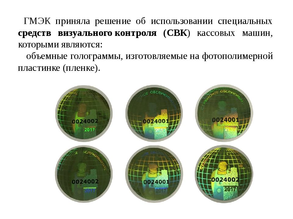 ГМЭК приняла решение об использовании специальных средств визуальногоконтрол...