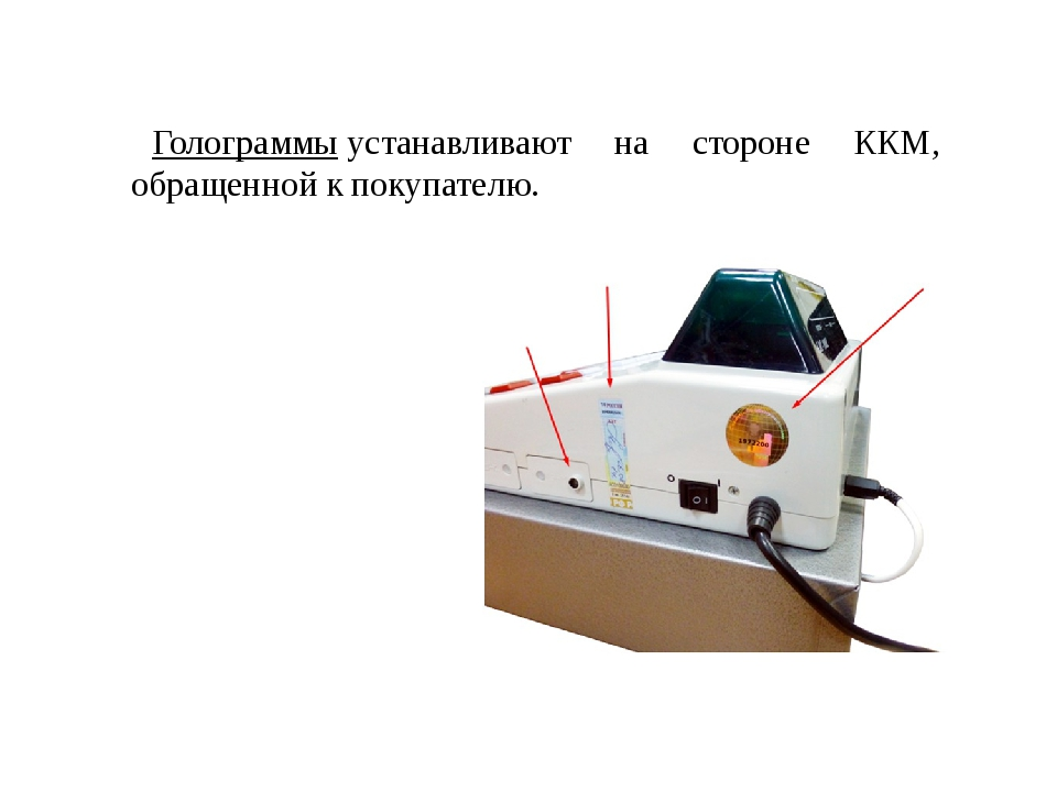 Голограммыустанавливают на стороне ККМ, обращенной к покупателю.