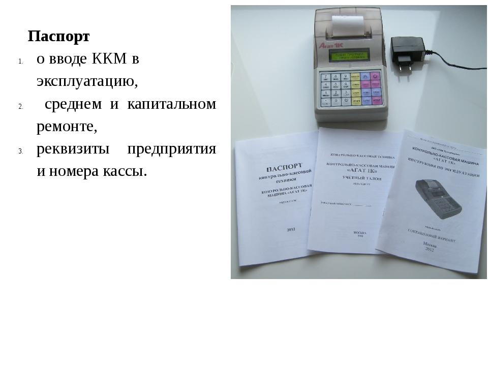 Паспорт овводеККМв эксплуатацию, среднем и капитальном ремонте, реквизиты...
