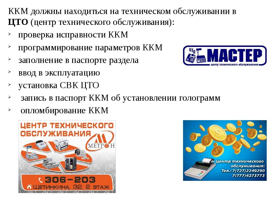 ККМ должны находиться на техническом обслуживании в ЦТО (центр технического о...