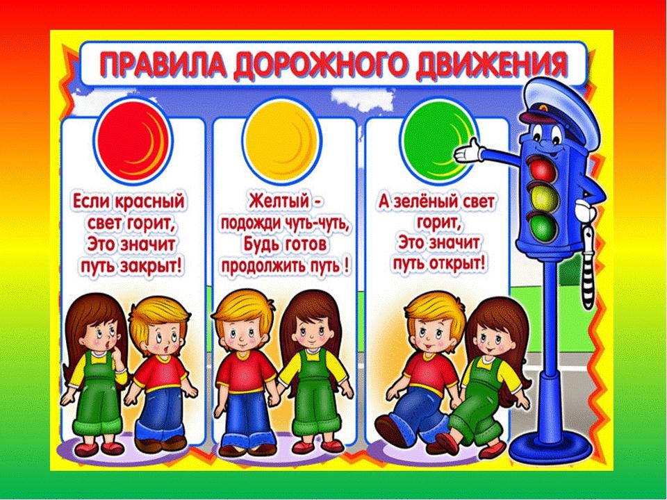 Материалы для дошкольников по пдд картинки