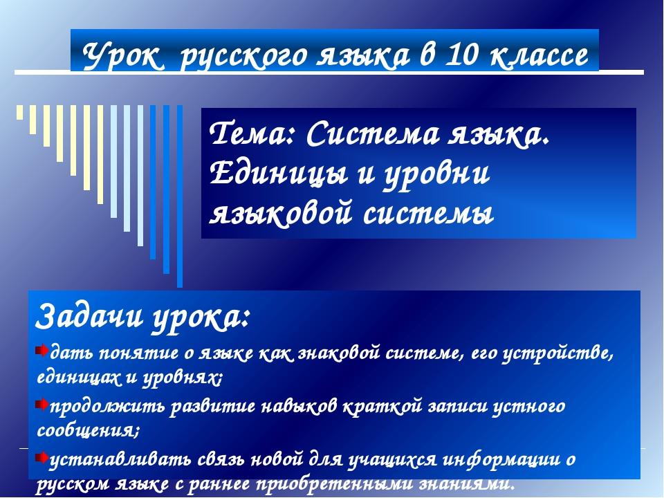 Урок русского языка в 10 классе Тема: Система языка. Единицы и уровни языково...