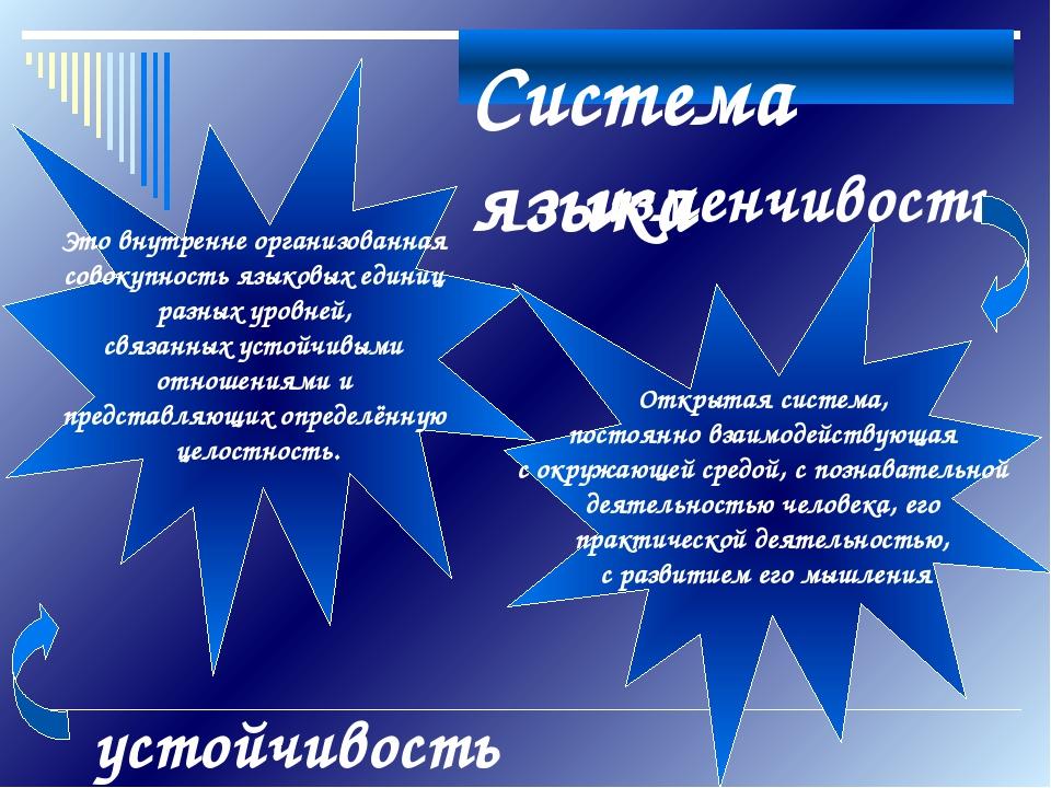 Система языка Это внутренне организованная совокупность языковых единиц разны...