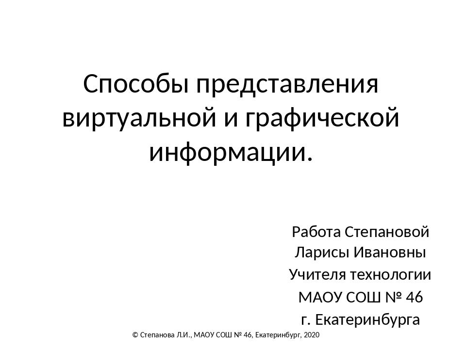 Способы представления виртуальной и графической информации. Работа Степановой...