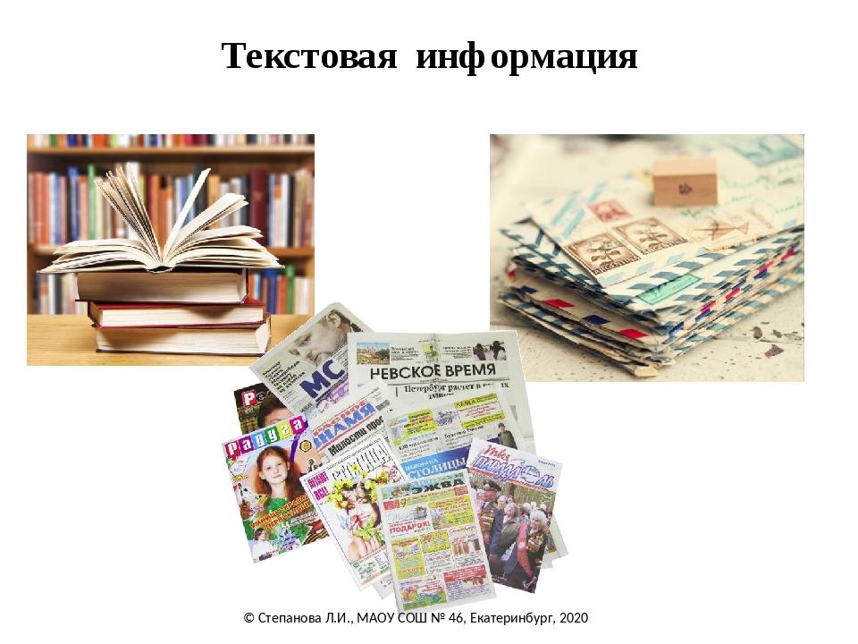 Текстовая информация © Степанова Л.И., МАОУ СОШ № 46, Екатеринбург, 2020
