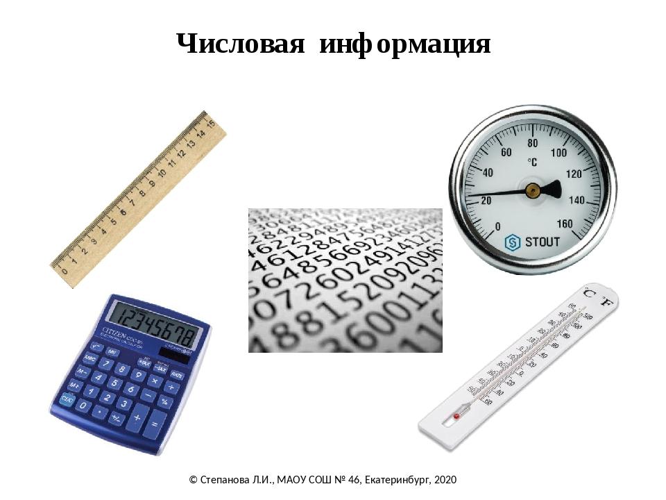 Числовая информация © Степанова Л.И., МАОУ СОШ № 46, Екатеринбург, 2020
