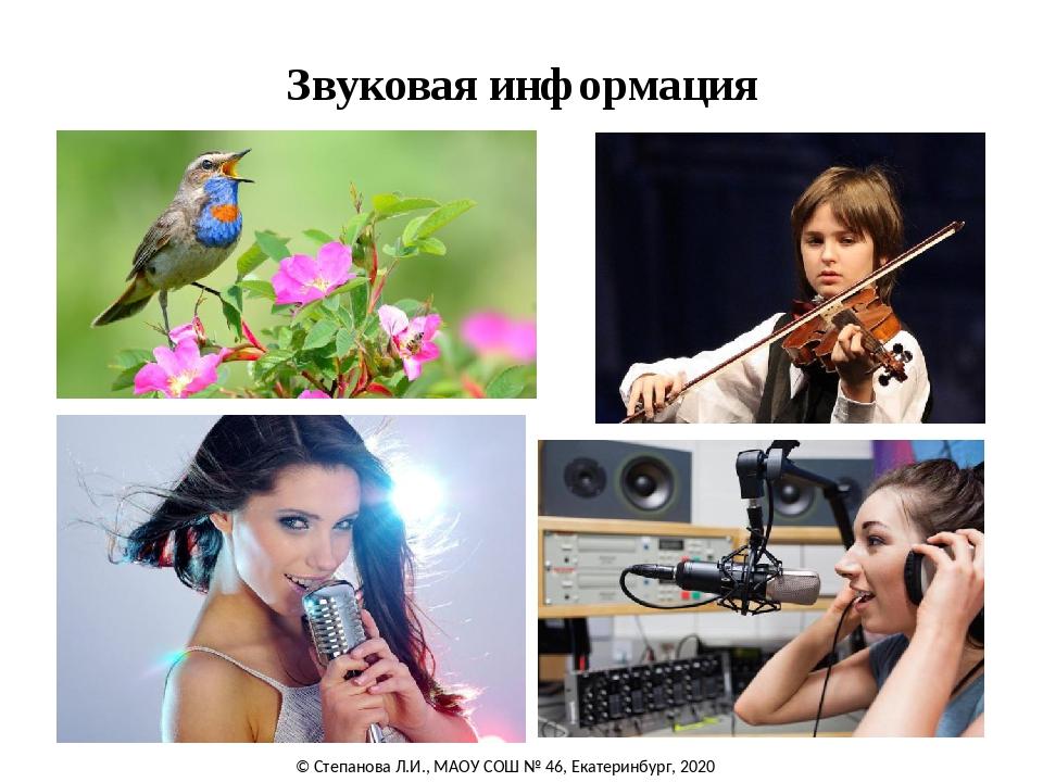 Звуковая информация © Степанова Л.И., МАОУ СОШ № 46, Екатеринбург, 2020