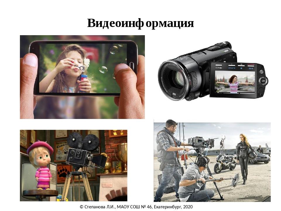 Видеоинформация © Степанова Л.И., МАОУ СОШ № 46, Екатеринбург, 2020