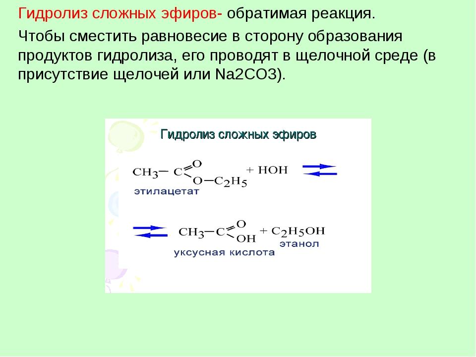 Гидролиз сложных эфиров- обратимая реакция. Чтобы сместить равновесие в сторо...