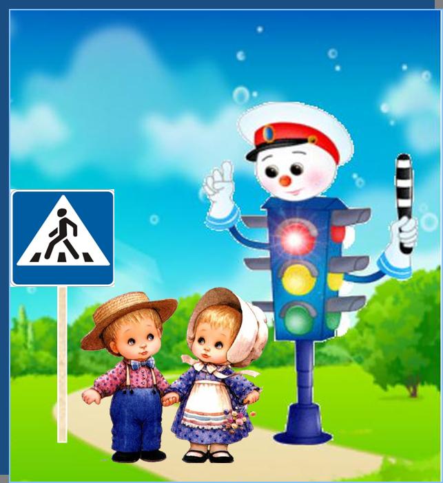 Открытки по безопасности дорожного движения