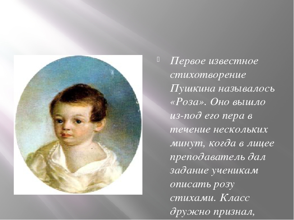 розы в стихах пушкина ребёнку