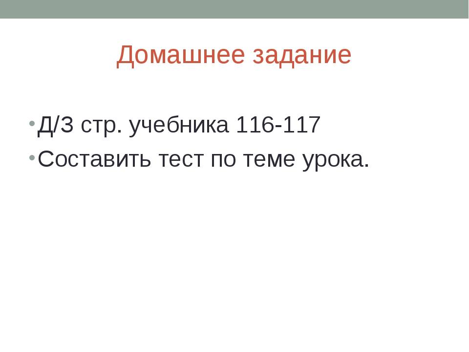 Домашнее задание Д/З стр. учебника 116-117 Составить тест по теме урока.