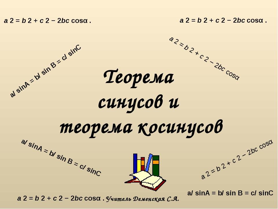 Теорема синусов и теорема косинусов a 2 = b 2 + c 2 − 2bc cosα a 2 = b 2 + c...