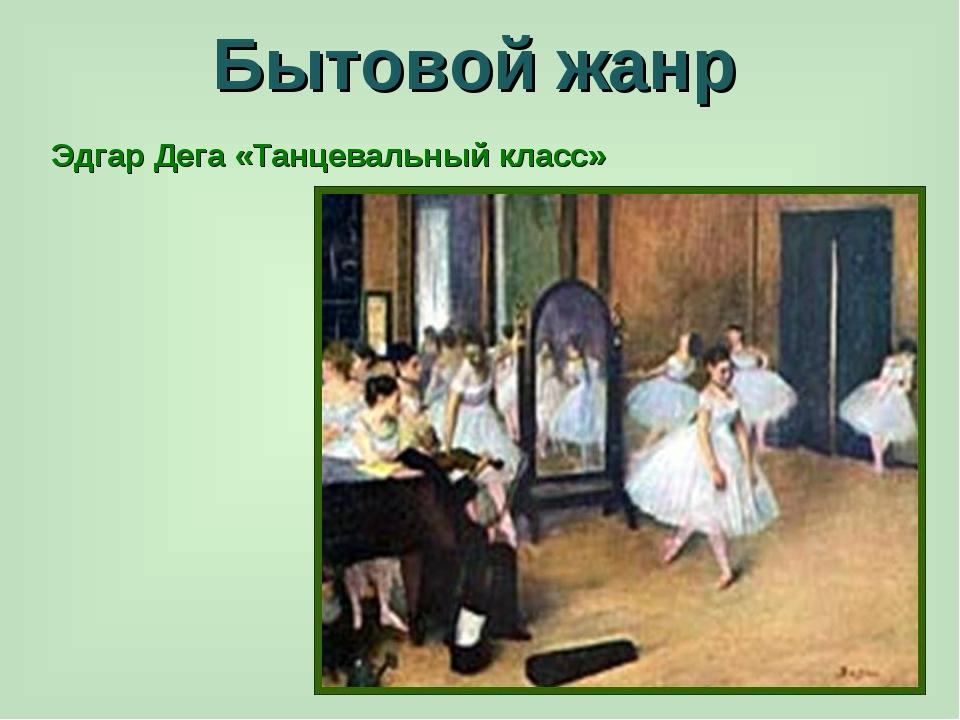 Бытовой жанр Эдгар Дега «Танцевальный класс»