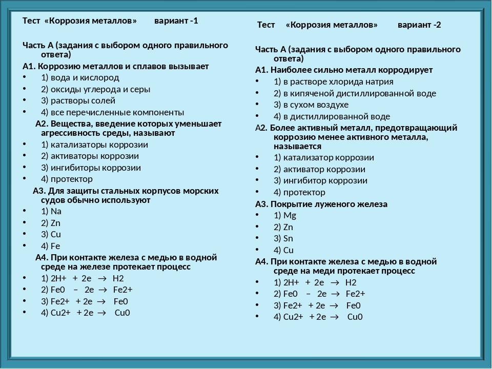 Тест «Коррозия металлов» вариант -1 Часть А (задания с выбором одного правиль...