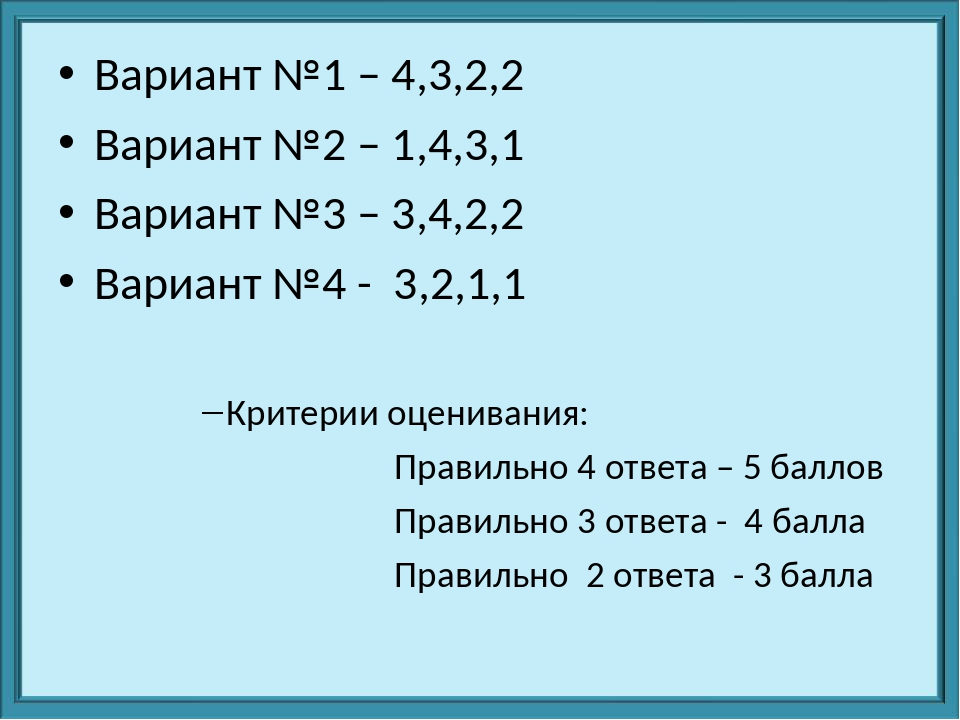 Вариант №1 – 4,3,2,2 Вариант №2 – 1,4,3,1 Вариант №3 – 3,4,2,2 Вариант №4 - 3...