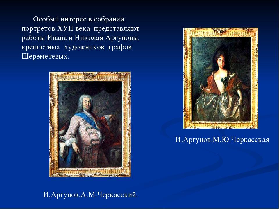 Особый интерес в собрании портретов ХУII века представляют работы Ивана и Ни...