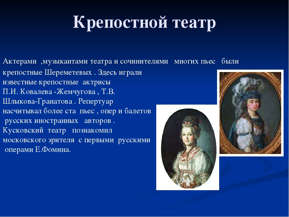 Крепостной театр Актерами ,музыкантами театра и сочинителями многих пьес были...