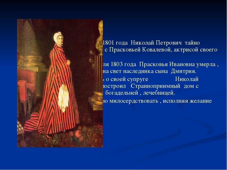 6 ноября1801 года Николай Петрович тайно венчается с Прасковьей Ковалевой, а...