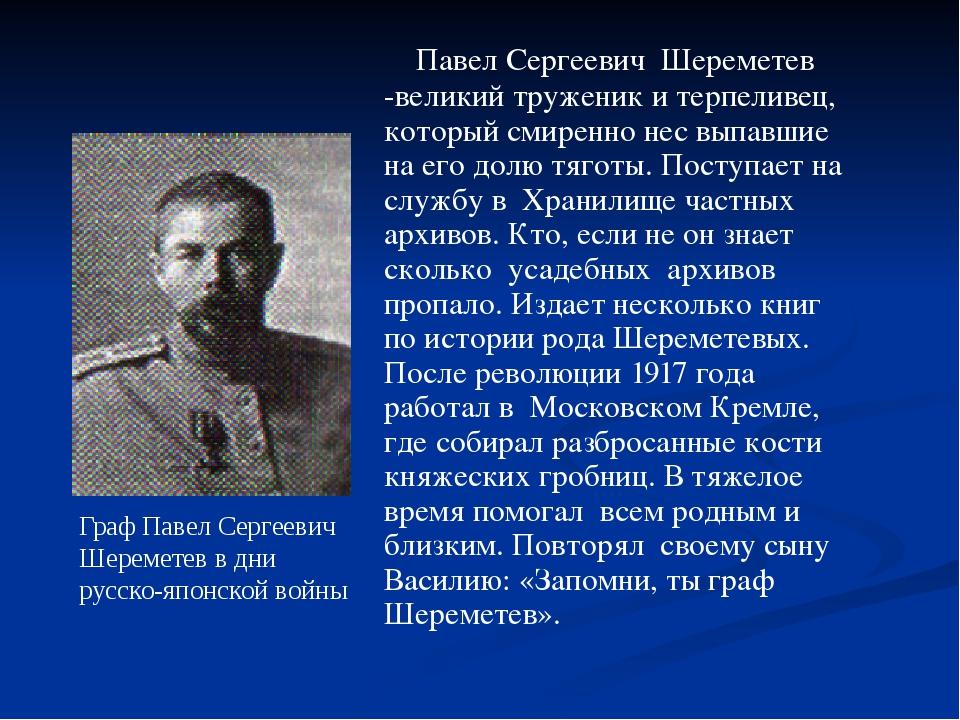 Павел Сергеевич Шереметев -великий труженик и терпеливец, который смиренно н...