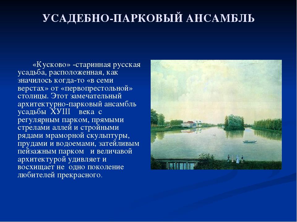 УСАДЕБНО-ПАРКОВЫЙ АНСАМБЛЬ  «Кусково» -старинная русская усадьба, расположе...