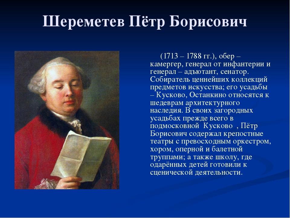 Шереметев Пётр Борисович (1713 – 1788 гг.), обер – камергер, генерал от инфан...