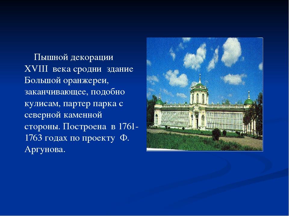Пышной декорации XVIII века сродни здание Большой оранжереи, заканчивающее,...