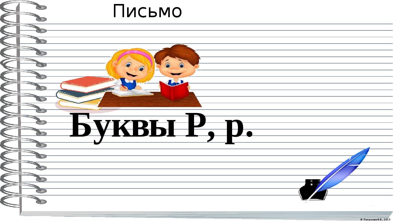 Письмо Буквы Р, р. © Полшкова В.В., 2019