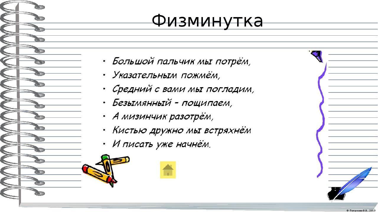 Физминутка © Полшкова В.В., 2019