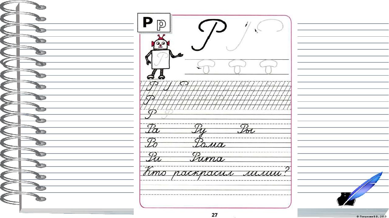 © Полшкова В.В., 2019